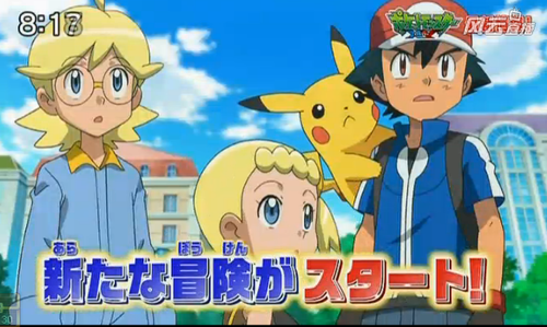 Pokémon XY anime 1