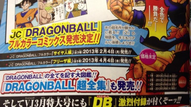 Dragon Ball Chouzenshuu