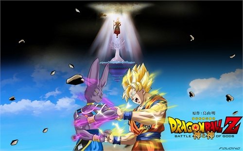 Dragon Ball Z Battle of Gods 1